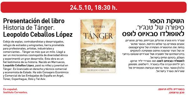 Presentación Libro Historia de Tanger en Instituto Crevantes de Tanger